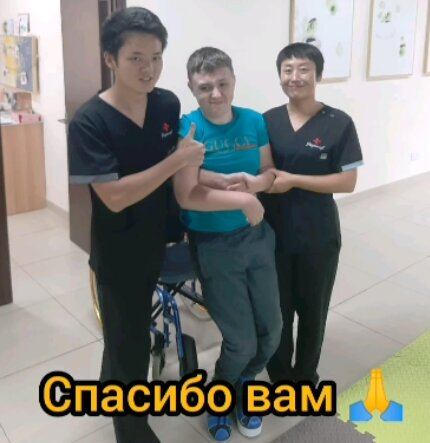 клиника нейролайф китай