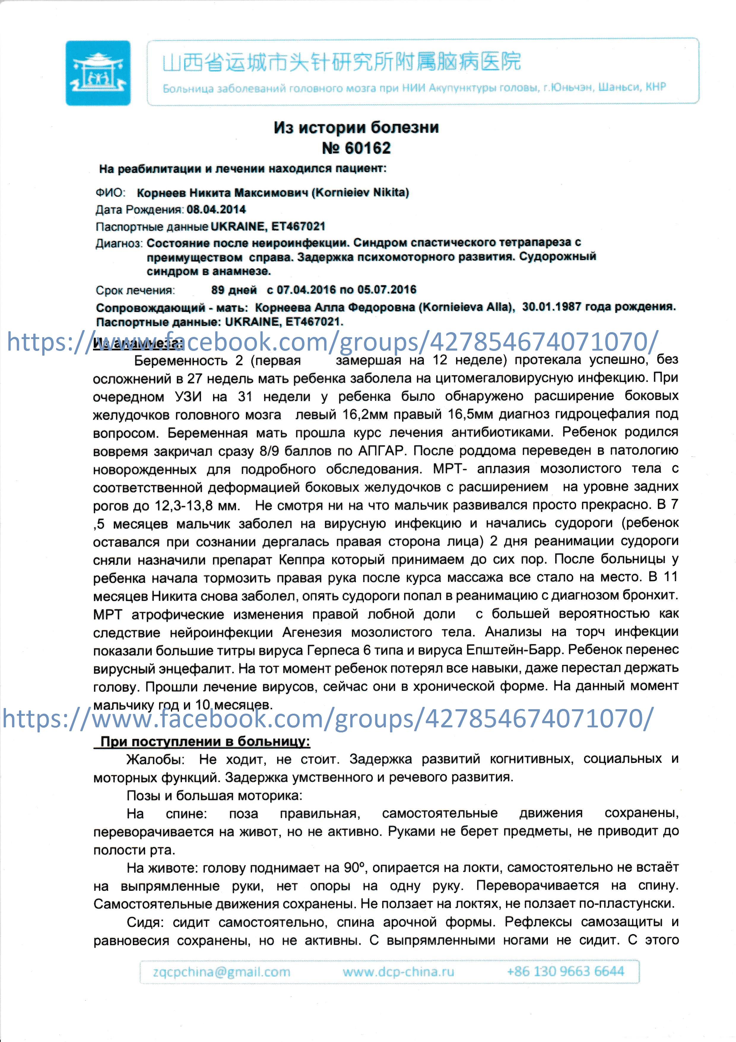 Корнеев Никита